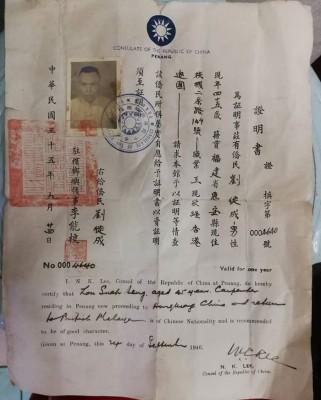 汇款人刘徒成1946年在槟城的侨胞证书。