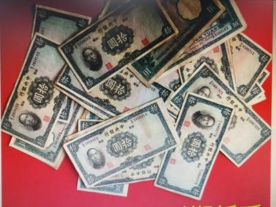 老房子藏有民国旧钞票。