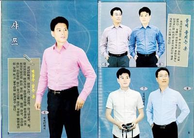 朝鲜声称研发出可食用的衬衫。