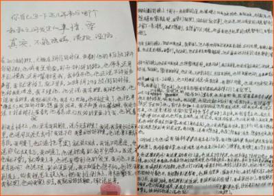 些微是写下2页口供纸控诉。