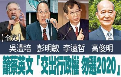 吴澧塑造、彭明敏、李远哲、高俊明为报章刊登联名发公开信,要蔡英文无选2020。