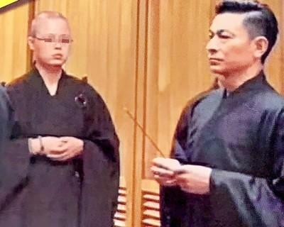 刘德华给打到现身法事仪式。