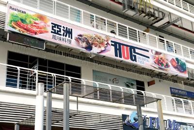 Hug Oriental Food亚洲风味料理位于峇六拜Elit Avenue二楼,这里挺多收费停车位,一家人出游不必担心找不到停车位。营业时间是11am-3pm、6pm-10pm。