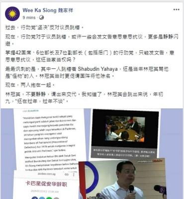 魏家祥就民主行动党秘书长林冠英,针对7号称巫统前议员跳槽土著团结党一从,作出交代。
