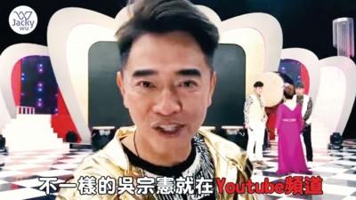 吴宗宪发布开设个人YouTube频道。