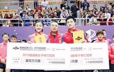 樊振东(右)同陈梦(左)于领奖台上连接领百万人民币胜利品。