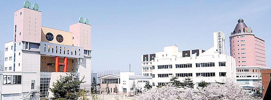 学院 青森 大学 中央