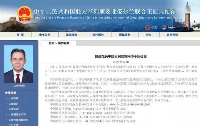 中國駐英使館辟謠:讓公民回國是假消息